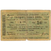 50 рублей 1919 года, Армения Эривань Эриванское ОГБ малой формы.  с армянским текстом