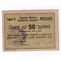 Ордер на 50 рублей 1923 года .Состояние .