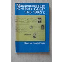 Каталог-справочник с 1926 по 1982 гг.