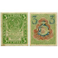 Россия. 3 рубля (образца 1919 года, P83, aUNC)