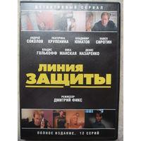 DVD ЛИНИЯ ЗАЩИТЫ (ЛИЦЕНЗИЯ)