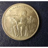 1 рубль  1990 СССР  Чайковский