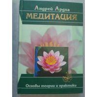 Ардха. А. Медитация: основы теории и практики.