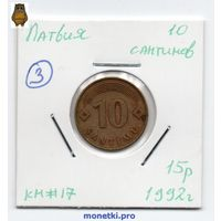 10 сантимов Латвия 1992 года (#3)