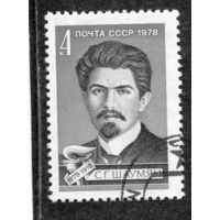 СССР 1978.. С.Шаумян