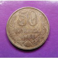 50 копеек 1980 СССР #02