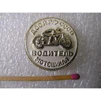 Знак. ДОСААФ СССР. Водитель мотоцикла
