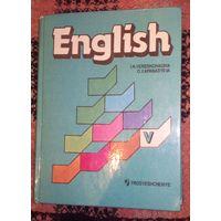 Английский язык.Учебник для 5 класса.