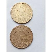5 копеек 1930 и 1954.