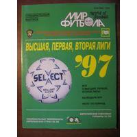 Мир футбола. Спецвыпуск # 6 (17), 1997. Российский футбол. Высшая, первая, вторая лиги - 1997.