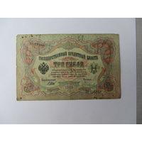 3 рубля 1905 г. ( 3 шт. )