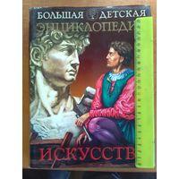 Большая детская энциклопедия. Искусство.