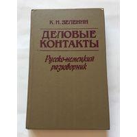 Зеленин Русско- немецкий разговорник Деловые контакты 1994г 375 стр