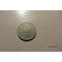 20 копеек СССР 1988