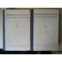 Терапевтический справочник в 2-х томах