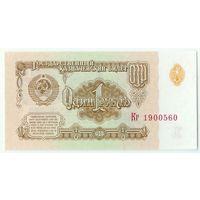 СССР, 1 рубль 1961 год, UNC