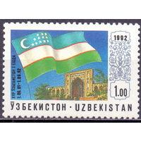 Узбекистан 1992 3 0,5e Геральдика Флаг MNH