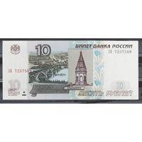 Россия 10 рублей 1997 ЗИ UNC пресс