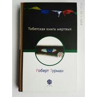 Тибетская книга мертвых.   2005г.