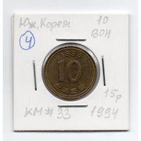 10 вон Южная Корея 1994 года (#4)