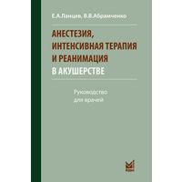 Анестезия, интенсивная терапия и реанимация в акушерстве Ланцев Е. А., Абрамченко В. В.