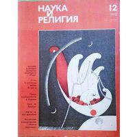 "Журнал ""Наука и религия"", No12, 1990 год"