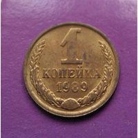 1 копейка 1989 года СССР #03