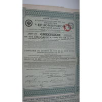Облигация ЧЕРНОМОРСКОЙ ж. д. 1913 г  ( 2-ой выпуск )