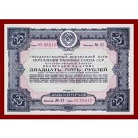 [КОПИЯ] Облигация 25 рублей 1937г.