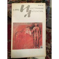 """Журнал """"Иностранная Литература"""", 5/ 1990"""