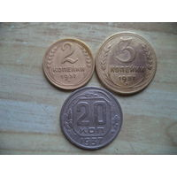 2 коп. 3 коп. 20 коп. 1937 г. СССР.