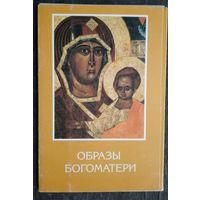 """Набор открыток """"Образы богоматери"""". Беларусь. 1997 г. 12шт."""