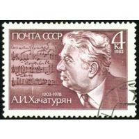 А. Хачатурян СССР 1983 год серия из 1 марки