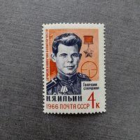 Марка СССР 1966 год. Герои Великой Отечественной войны