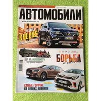 Журнал Автомобили Июль август 2017