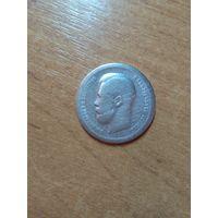 Монета 50 копеек 1897