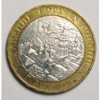 10 рублей 2009 г. Галич. ММД.
