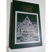 История папства. С.Г.Лозинский