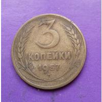 3 копейки 1957 года СССР #11