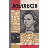В.Прокофьев Желябов М.,1965