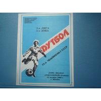 Программа КИМ (Витебск)-Гомсельмаш (Гомель). 1989