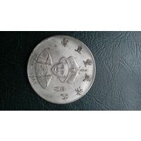 Копия 1 китайского доллара или юаня
