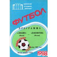 Динамо Минск - Локомотив Москва 3.09.1988г.