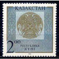 Казахстан  День республики - 1994г. ** герб