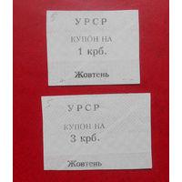 Купоны на 1 и 3 руб., Украина