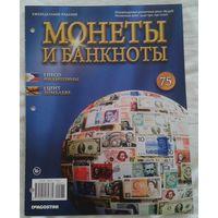 Журнал монеты и банкноты 75 без вложений