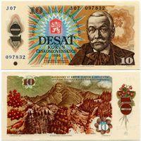Чехословакия. 10 крон (образца 1986 года, P94, UNC)