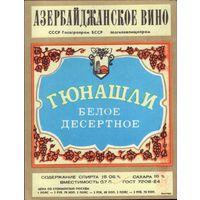 Этикетка Азербайджанское вино Гюнашли