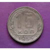 15 копеек 1955 года СССР #36