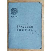 Трудовая книжка. 1941 г.